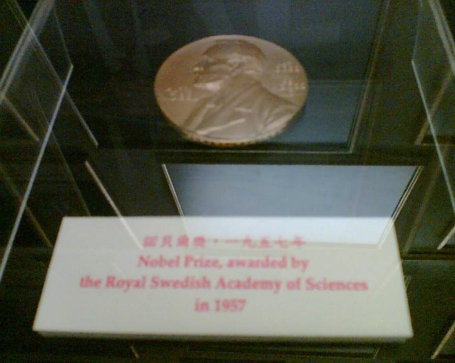Obr. 8: Takto vypadá Nobelova cena, tuto mají hrdě vystavenou v Knihovně Univerzity Číny spolu s dokumentací jejího nositele, kterému věnovali zvláštní salonek knihovny