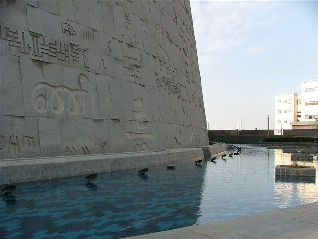 Jižní stěna bez oken je vystavěna z asuánské žuly, nese písmena abecedy všech světových  jazyků. Panely z šedého granitu jsou ozdobeny mnoha symboly používanými pro komunikaci – jsou zde jazyky, noty, číselné a algebraické symboly, počítačové kódy