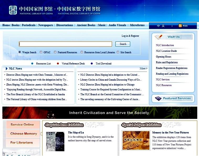 Hlavní stránka Čínské národní digitální knihovny (anglická lokalizace)