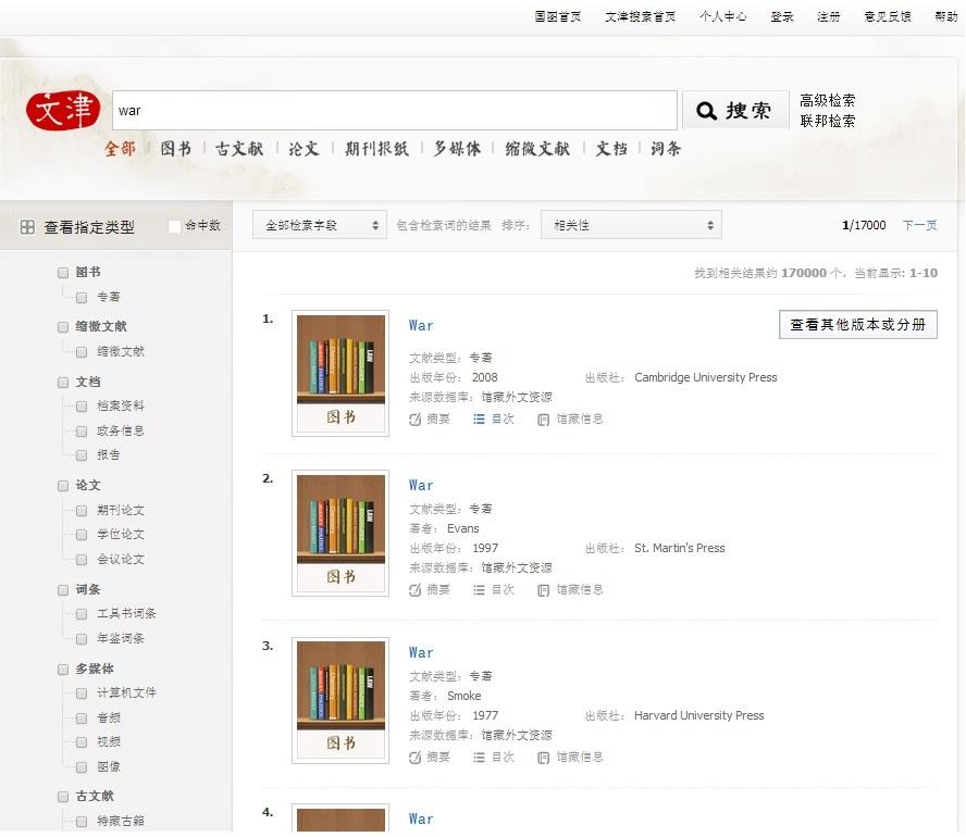 Náhled množiny výsledků a faset údajů (čínská lokalizace)