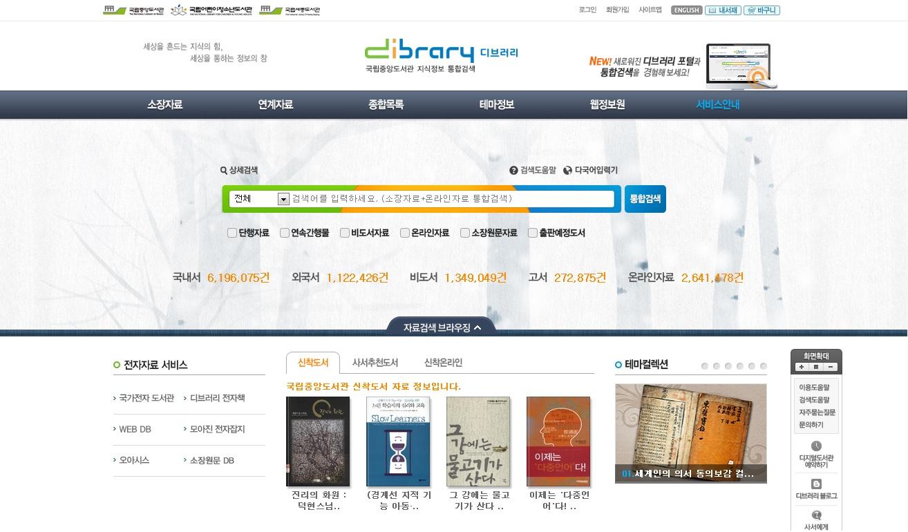 Hlavní stránka Korejské národní digitální knihovny